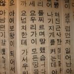 Koreaschrift
